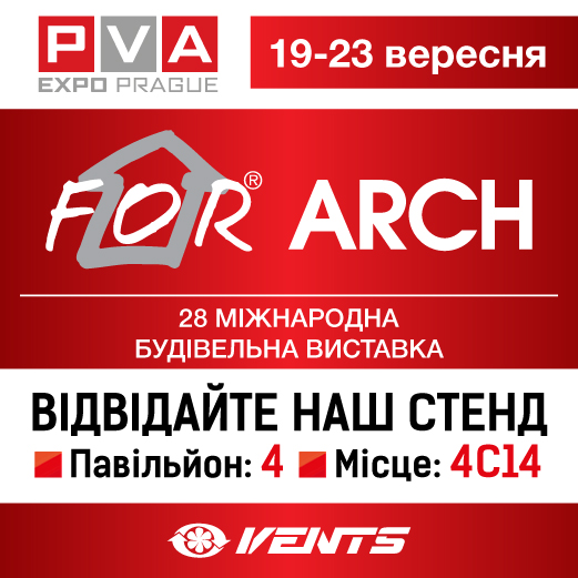 ВЕНТС на FOR ARCH 2017